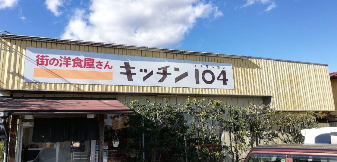 キッチン104外観
